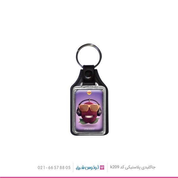 01 - جاکلیدی پلاستیکی تبلیغاتی – K209