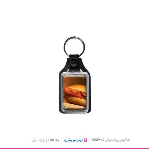 02 - جاکلیدی پلاستیکی تبلیغاتی – K209