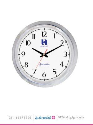 01- ساعت دیواری تبلیغاتی کد 5124