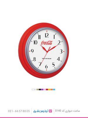 01- ساعت دیواری تبلیغاتی کد 5140