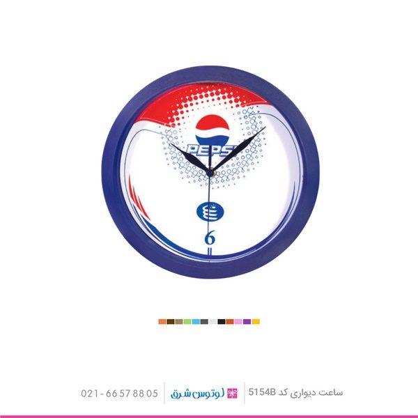 01- ساعت دیواری تبلیغاتی کد 5154B