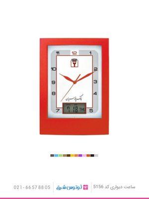 01- ساعت دیواری تبلیغاتی کد 5156