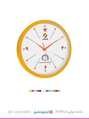 01- ساعت دیواری تبلیغاتی کد 5157D