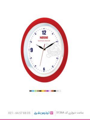 01- ساعت دیواری تبلیغاتی کد 5163A
