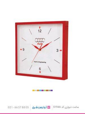 01- ساعت دیواری تبلیغاتی کد 5194A