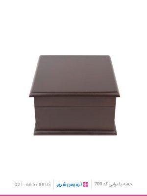 02 - جعبه پذیرایی کد 700