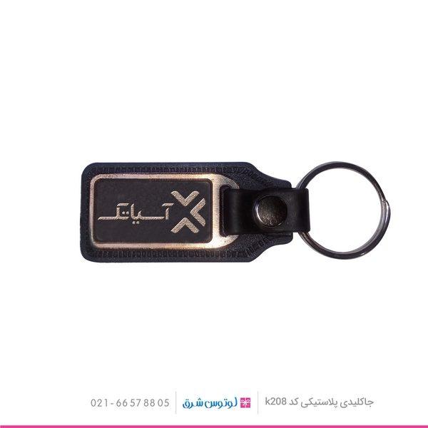 04 - جاکلیدی پلاستیکی تبلیغاتی – K208