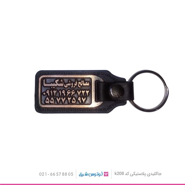 03 - جاکلیدی پلاستیکی تبلیغاتی – K208
