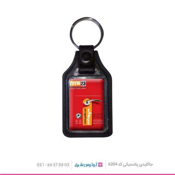 04 - جاکلیدی پلاستیکی تبلیغاتی – K204