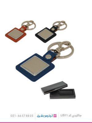 01 - جاکلیدی فلزی تبلیغاتی کد LiS11