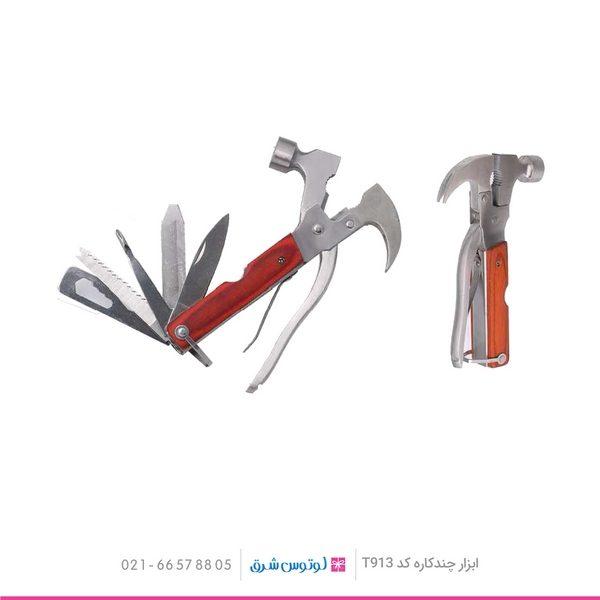 01 - ابزار تبلیغاتی کد T913