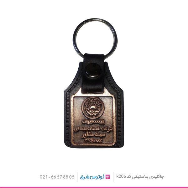 02 - جاکلیدی پلاستیکی تبلیغاتی – K206