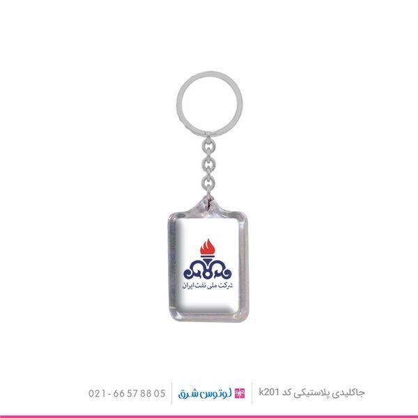 03 - جاکلیدی پلاستیکی تبلیغاتی – K201