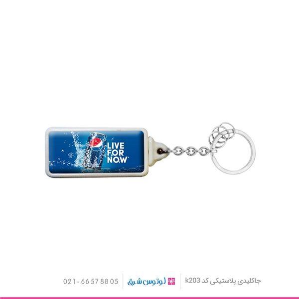 04 - جاکلیدی پلاستیکی تبلیغاتی – K203