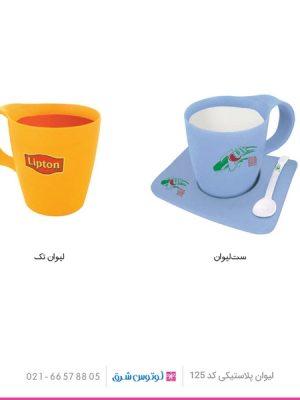 01 - لیوان پلاستیکی تبلیغاتی کد ۱۲۵